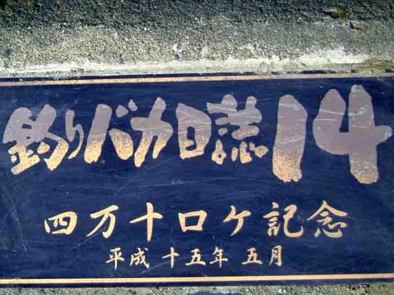 20050409-4.jpg