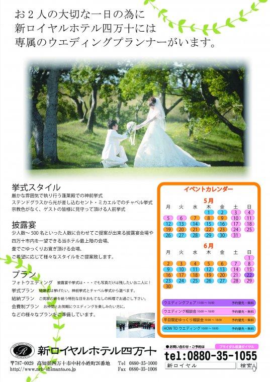 2014-04-30chirashi01.jpg
