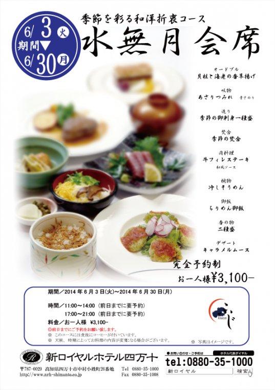 2014-06-03kikakuryouri.jpg