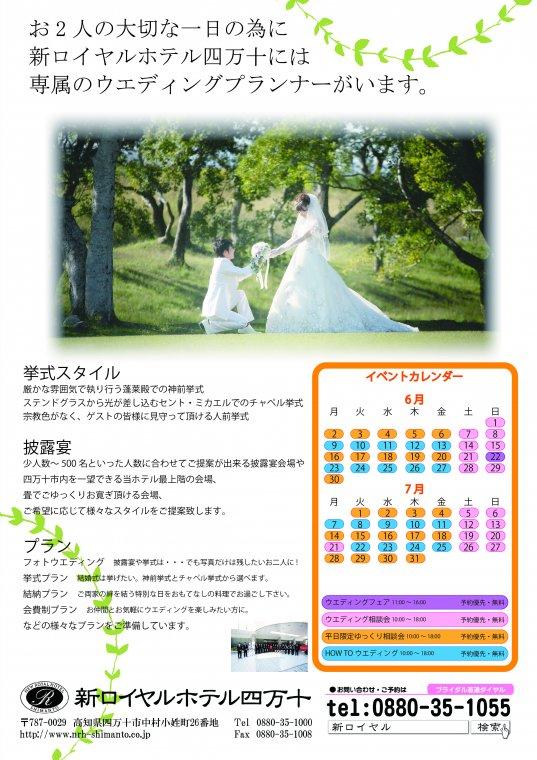 2014-06-20chirashi00.jpg