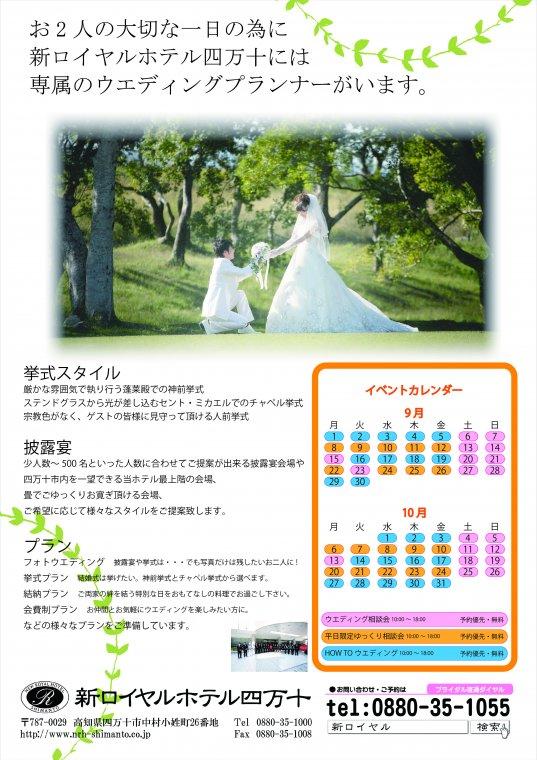 2014-08-21chirashi00.jpg