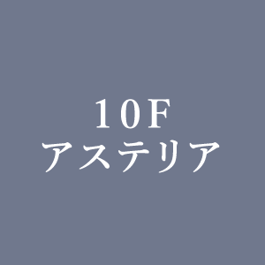 10Fアステリア