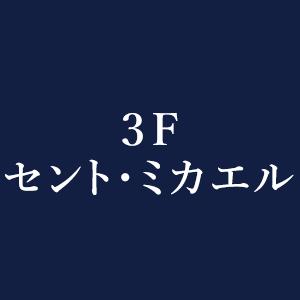 3Fセント・ミカエル