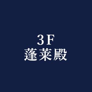 3F蓬莱殿