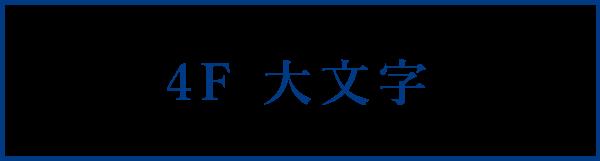 4F大文字