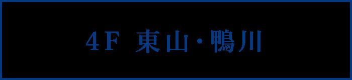 4F 東山・鴨川