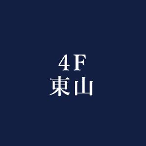 4F 東山
