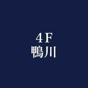 4F 鴨川