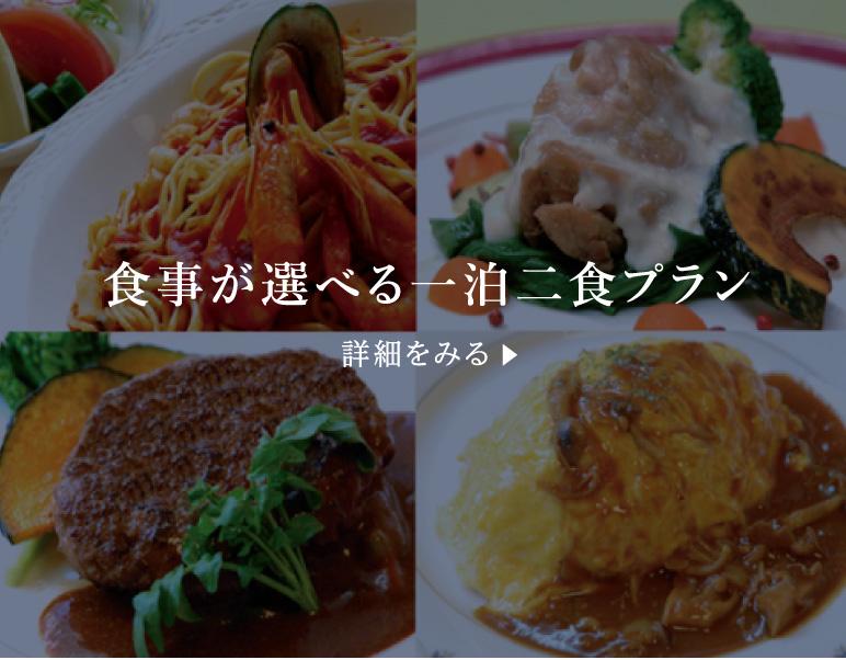 食事が選べる一泊二食プラン