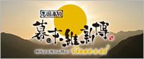 「志国高知 幕末維新博」公式サイト
