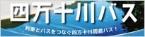 「四万十川バス