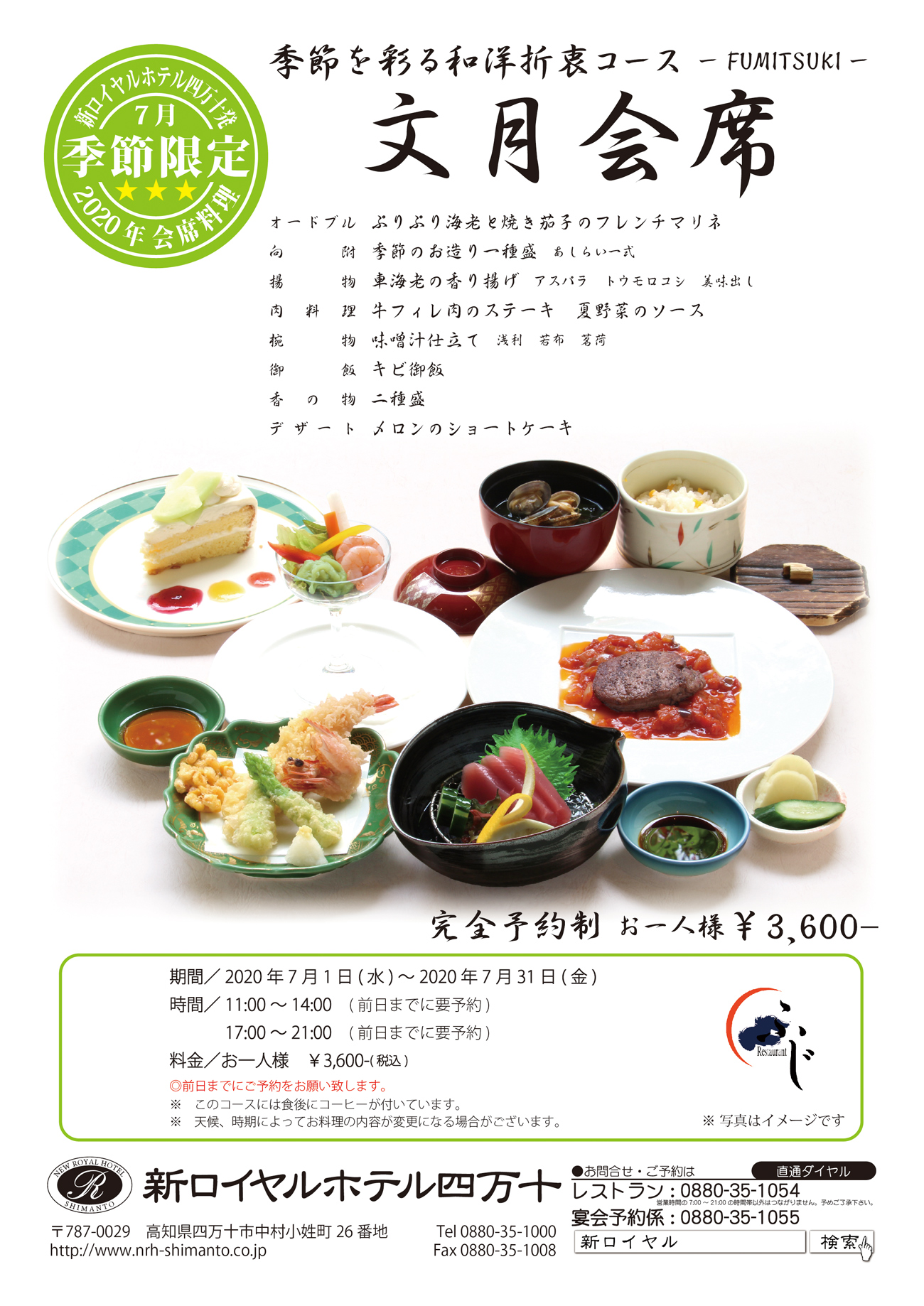 高知県 コロナ 宴会
